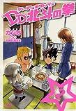 DD北斗の拳 2 (ゼノンコミックス)