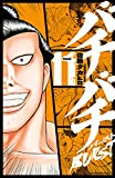 バチバチBURST 11 (少年チャンピオン・コミックス)