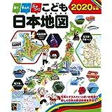 見て、学んで、力がつく!こども日本地図 2020年版
