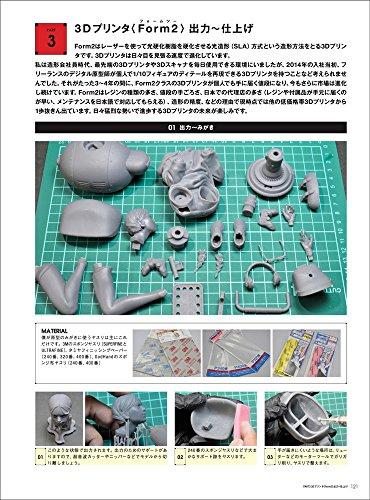大畠雅人作品集 ZBrush+造形テクニック