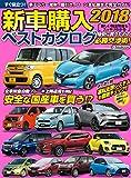 新車購入ベストカタログ2018