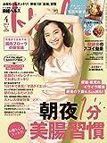 日経ヘルス 2018年 4 月号 画像