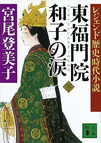 レジェンド歴史時代小説 東福門院和子の涙(下) (講談社文庫)