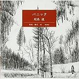 パニック [新潮CD]