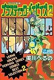 ペルソナ2罪&罰プラスティックベイビイズ / 美川 べるの のシリーズ情報を見る