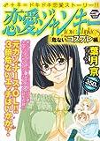 恋愛ジャンキー 危ないコスプレ編 (秋田トップコミックスW)