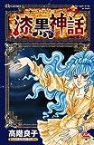 ‐クロノス‐ 漆黒の神話 2
