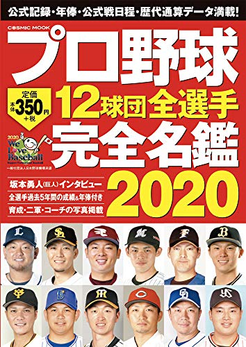 プロ野球12球団全選手完全名鑑2020