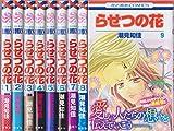 らせつの花 コミック 全9巻完結セット (花とゆめCOMICS)