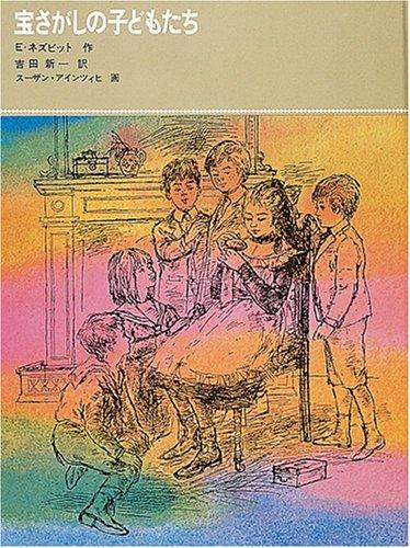 宝さがしの子どもたち (福音館古典童話シリーズ)の詳細を見る