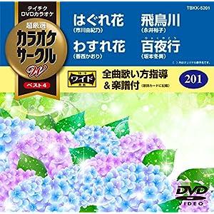 テイチクDVDカラオケ 超厳選 カラオケサークルWベスト4 201 [DVD]