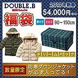 mikihouse Double_B(ミキハウスダブルB)ドリームパック5万円福袋2017年新春福袋 120cm,男の子