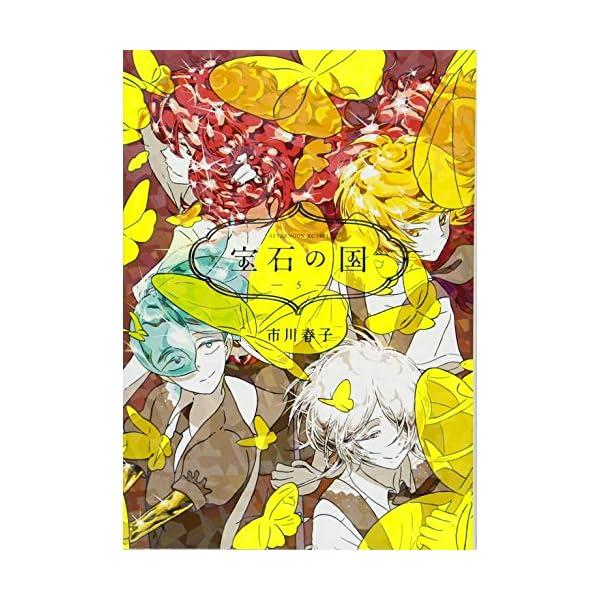 宝石の国(5) (アフタヌーンKC)の商品画像