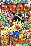 月刊 コロコロコミック 2008年 01月号 [雑誌]