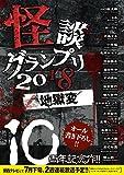 怪談グランプリ 2018 地獄変 画像