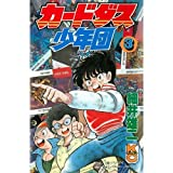 カードダス少年団 / 細井 雄二 のシリーズ情報を見る