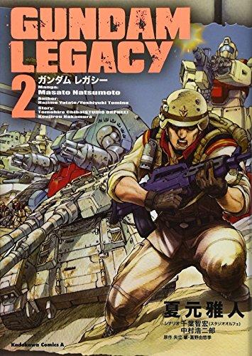 GUNDAM LEGACY (2) (角川コミックス・エース 26-18)の詳細を見る
