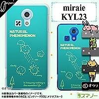 au miraie KYL23 専用 カバー ケース (ハード) ● デザイナーズ : オワリ 「ゆる天気」 グリーン