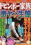 ドビンボー家族の激ヤバ生態 2(ほんとうに笑える話 2013年08月号増刊) [雑誌]