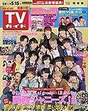TVガイド関東版 2020年 5/15 号 [雑誌]