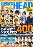 smart HEAD (スマートヘッド) 2010年 12月号 [雑誌]