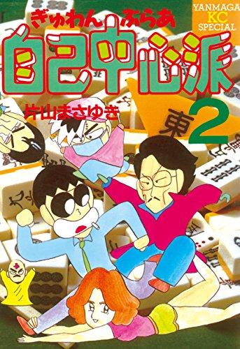 ぎゅわんぶらあ自己中心派(2) (ヤングマガジンコミックス)