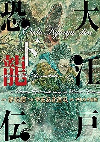 大江戸恐龍伝 (下) (ビッグコミックススペシャル)