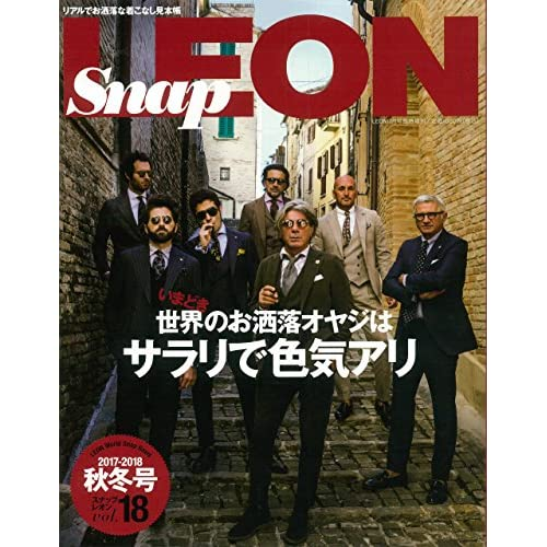 Snap LEON(スナップ レオン) vol.18 2017秋冬号 2017年 11 月号 [雑誌] (LEON 増刊)
