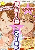 タッキー&翼ファースト (Special fun book)