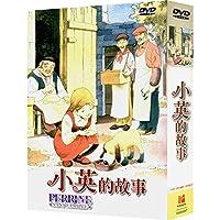ペリーヌ物語 コンプリート DVD-BOX (全53話,1359分) (4DISC) 世界名作劇場 アニメ ペリーヌものがたり