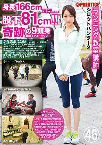 シロウトハンター 2 46/プレステージ [DVD]