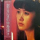 """おかえりなさい  [12"""" Analog LP Record]"""