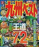 るるぶ九州ベスト'15 (国内シリーズ) 画像
