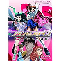 想い出のアニメライブラリー 第32集 プリンセスナイン 如月女子高野球部 DVD-BOX  デジタルリマスター版