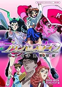 プリンセスナイン 如月女子高野球部 DVD-BOX  デジタルリマスター版【想い出のアニメライブラリー 第32集】