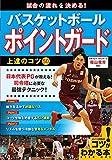 試合の流れを決める! バスケットボール ポイントガード 上達のコツ50 (コツがわかる本)