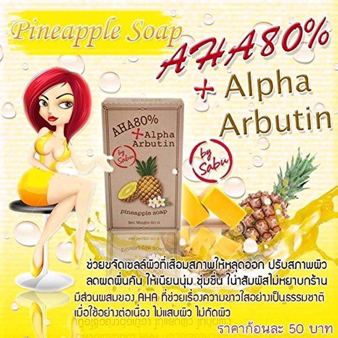 広々とした公平増強する1 X Natural Herbal Whitening Soap.Alpha-Arbutin Pineapple AHA 80%. The skin whitening process is rapid. 80 g....