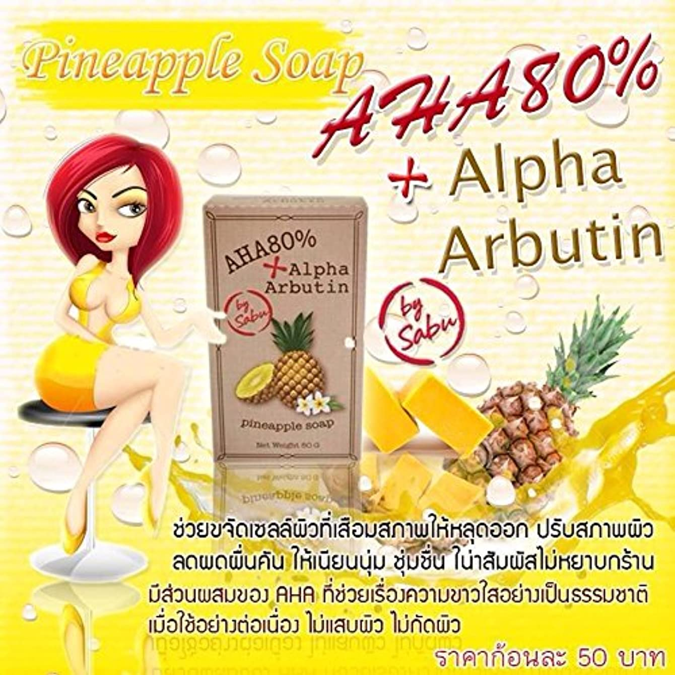 中庭承認する嫌い1 X Natural Herbal Whitening Soap.Alpha-Arbutin Pineapple AHA 80%. The skin whitening process is rapid. 80 g....