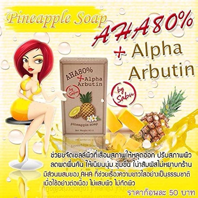 ゴージャス抱擁隠1 X Natural Herbal Whitening Soap.Alpha-Arbutin Pineapple AHA 80%. The skin whitening process is rapid. 80 g....