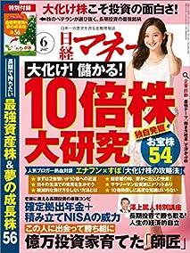 日経マネー 2017年 6月号の書影