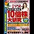 日経マネー 2017年 6月号 [雑誌]