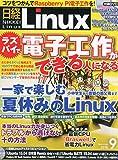 日経Linux(リナックス)2015年9月号