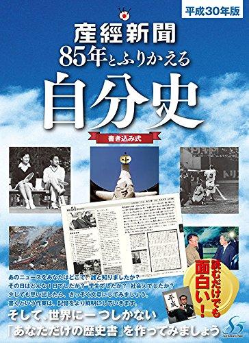 産経新聞85年とふりかえる自分史