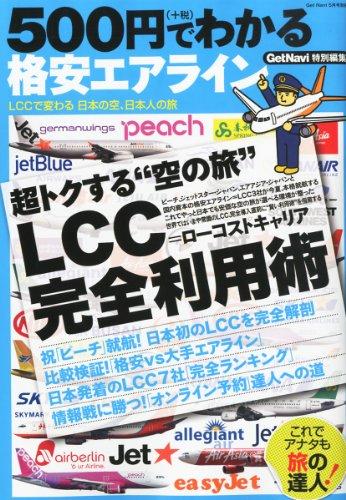 500円でわかる格安エアライン 2012年 05月号 [雑誌]
