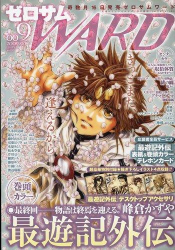ゼロサム WARD ( ワード ) 2009年 07月号 [雑誌]