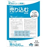 アピカ 自分を売り込む履歴書 SY36 A4(見開きA3)