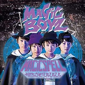 MAGiC SPELL ~かけちゃうぞ! ぴっぴっぴっ~ (限定盤) (DVD付)