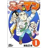 ふぐマン 1 (ジャンプコミックスデラックス)