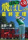 ゴルフ 飛ばしの最終定理(書籍/雑誌)