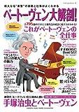 ベートーヴェン大解剖! (ヤマハムックシリーズ 80)